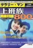 (二手書)上班族隨身日語800句