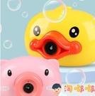 泡泡機少女心小豬照相機槍水兒童電動玩具【淘嘟嘟】