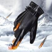皮手套男士冬天騎車加絨加厚戶外防風防水保暖觸屏騎行摩托男冬季 生活樂事館