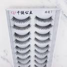 千緹 公主 精選7 大眼娃娃假睫毛專賣店 近千種假睫毛品牌及款式