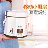 優雪 CFXB12-200A電飯煲1人-2人迷你家用學生宿舍容量小型電飯鍋l-享家生活館 IGO