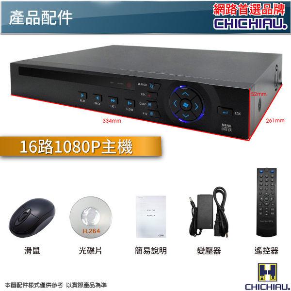 【CHICHIAU】16路2聲 五合一 AHD TVI CVI 1080P雙硬碟款混搭型數位監控錄影主機-DVR