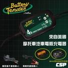 【Battery Tender】BT4000機車汽車電瓶充電器6V.12V4A 鉛酸.鋰鐵電池充電.BMW原廠指定充電器