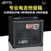 吉他音箱 JOYO卓樂電吉他音箱DC-15 全數字音效15W多效果音色吉它音響 城市玩家