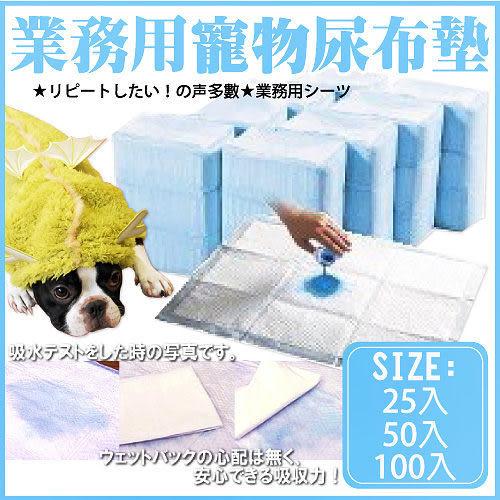 *WANG*【4包免運組】【JB/弘友】寵物專用業務用尿布100/50/25枚裝