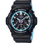 CASIO 卡西歐 G-SHOCK 霓虹藍太陽能手錶 GAS-100PC-1ADR