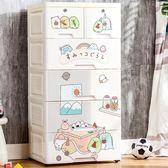 衣櫃 卡通加厚抽屜式收納櫃寶寶塑料衣櫃嬰兒童儲物櫃簡易鞋櫃五斗櫃子 T
