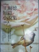 【書寶二手書T6/翻譯小說_JIJ】王爾德短篇小說集(中英雙語版)_王爾德