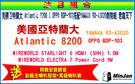 【名展影音】美國亞特蘭大 Atlantic 8200 & OPPO BDP-103搭配YAMAHA RX-A3020劇院組 君臨天下