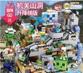 兼容積木男孩子拼裝玩具我的世界6益智力7兒童8村莊9房子 【免運】