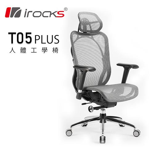 i-Rocks 艾芮克 T05 Plus人體工學辦公椅 灰