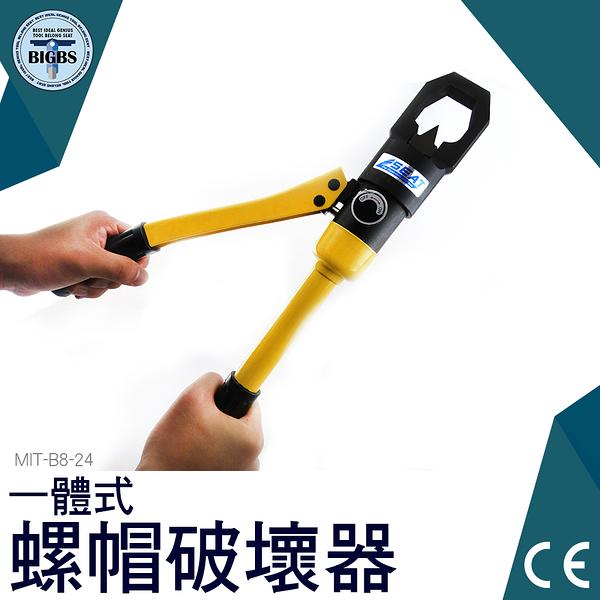 利器五金 一體式螺母破壞器 螺帽 螺帽破壞器 切斷器 螺姆滑牙 螺帽切斷器 MITB8-24