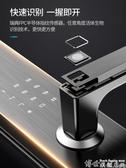 電子鎖 亮鋼指紋鎖家用防盜門密碼鎖全自動電子鎖智慧鎖門鎖遠程木門鎖具 LX 交換禮物