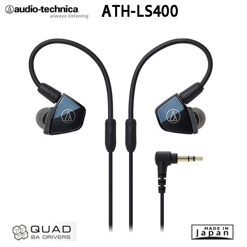 日本製 鐵三角 ATH-LS400 四單體平衡電樞耳塞式監聽耳機 公司貨保固