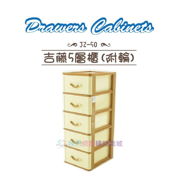 【我們網路購物商城】聯府 JZ-50 吉藤五層櫃(附輪)  收納櫃 JZ50   收納箱  置物箱 置物櫃