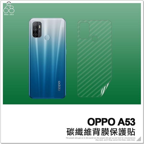OPPO A53 碳纖維背膜 軟膜 手機 背貼 後膜 保護貼 機身保護貼 造型 保護膜 背面保護貼