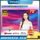 PHILIPS飛利浦 70吋4K Android聯網液晶+視訊盒70PUH7374 + PHILIPS飛利浦 Soundbar喇叭HTL1520B