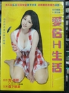 挖寶二手片-P03-269-正版DVD-日片【愛侶H生活 限制級】-森下悠里(直購價)