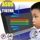 【Ezstick抗藍光】ASUS T102 HA 10吋 平板專用 防藍光護眼螢幕貼 (可選鏡面或霧面)