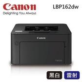 Canon 佳能 imageCLASS LBP162dw 黑白雷射印表機