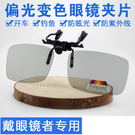 超輕變色偏光太陽眼鏡夾片 可上翻防紫外線墨鏡夾片 男女開車釣魚近視眼鏡掛片