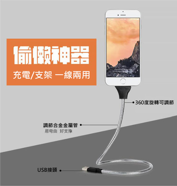 [24hr-快速出貨]  懶人支架 安卓 IOS TypeC 金屬支架 充電線 手掌數據線 金屬軟管 手機支架 平板