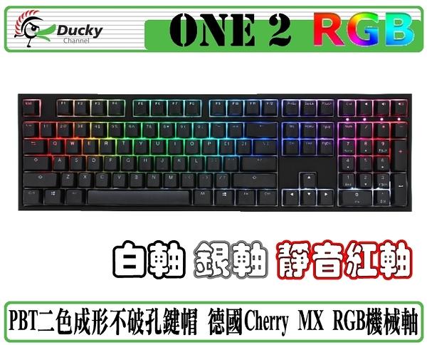 [地瓜球@] Ducky ONE 2 RGB PBT 機械式 鍵盤 Cherry 靜音紅軸 銀軸 白軸