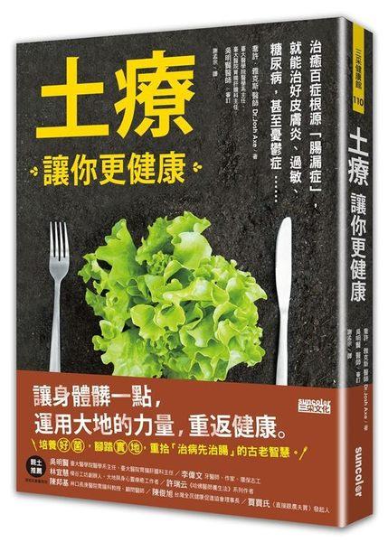 (二手書)土療讓你更健康:治好百症根源腸漏症,就能治好皮膚炎、過敏、糖尿病、甚至..