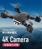 現貨 摺疊無人機航拍高清專業飛行器長續航兒童學生遙控飛機玩具航模4K 快速出貨