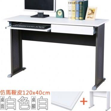 Homelike 格雷120x40工作桌-仿馬鞍皮(附抽.鍵)-白桌面/白腳