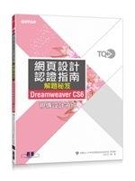二手書博民逛書店《TQC+ 網頁設計認證指南解題祕笈Dreamweaver CS