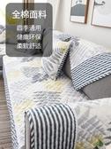 沙發墊 沙發墊子四季通用防滑北歐簡約現代棉質靠背墊巾【免運直出】