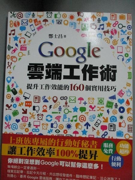 【書寶二手書T9/電腦_PKQ】Google雲端工作術:提升工作效能的160個實用技巧_酆士昌