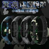 【迷彩腕帶/贈保貼】小米手環 3/小米手環 4 替換帶/MIUI 運動手環/手錶錶帶/錶環/Mi Band 3-ZW
