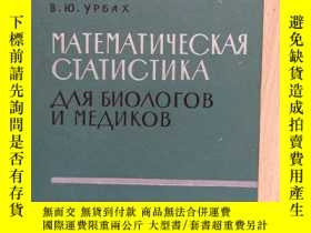 二手書博民逛書店罕見生物學家和醫生的數理統計學(外文書)Y302069 出版19