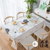 防水防油桌布防燙免洗pvc茶幾墊北歐塑膠餐桌巾布藝【君來佳選】