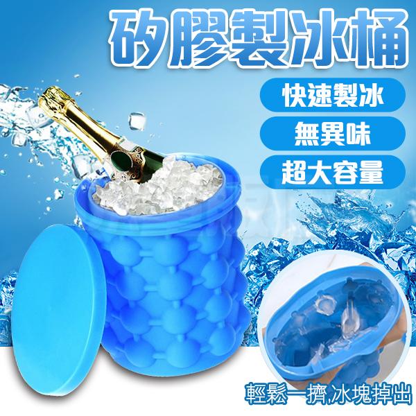 冰桶 冰鎮桶 儲冰桶 製冰桶 [加大款] 魔冰桶 矽膠冰桶 冰塊模具 消暑神器 冰塊 飲料 啤酒