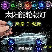 汽車裝飾燈七彩LED爆閃燈太陽能輪轂燈輪胎燈風火輪改裝燈通用【蘇迪蔓】
