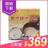 廚寶 氣炸鍋烘焙紙(500張)盒裝 有孔/無孔 款式可選【小三美日】原價$399