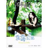 韓劇 - 露露公主DVD (全29集) 金廷恩/鄭俊鎬
