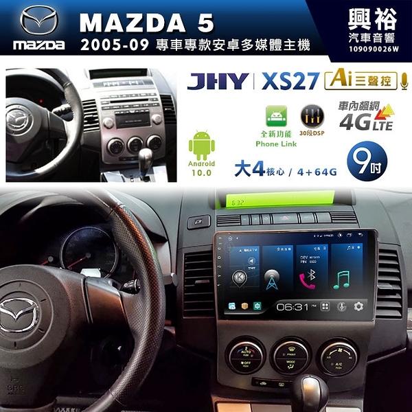 【JHY】2005~09年MAZDA5專用9吋XS27系列安卓機*Phone Link+送1年4G上網*大4核心4+64