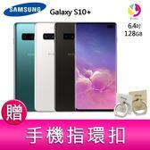 分期0利率 三星Samsung Galaxy S10+ (8GB/128GB) 智慧手機 贈『手機指環扣 *1』