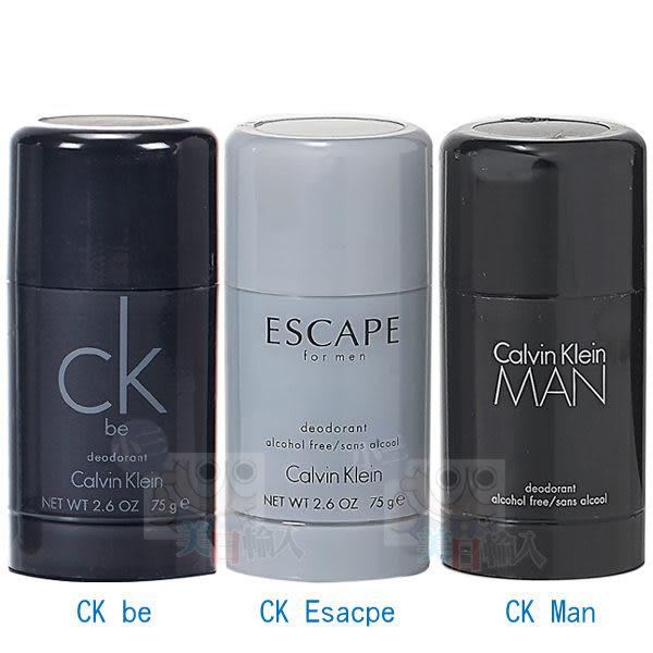 Calvin Klein cK One/cK free/cK ETERNITY體香膏75g【小三美日】