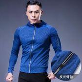 運動外套男緊身衣速干跑步訓練外套開衫 交換禮物