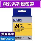 EPSON LK-6YBP S656404標籤帶(粉彩系列)黃底黑字24mm