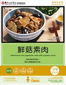 (8折限時特價) 馬偕代餐 鮮菇素肉(全素) 240g / 盒 *5盒