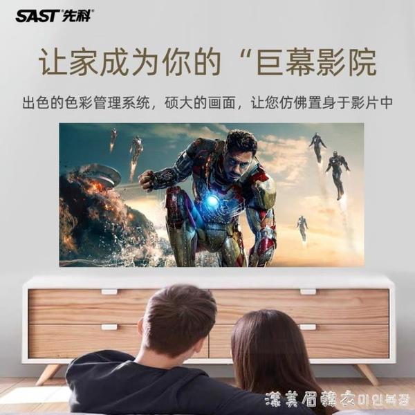 投影儀家用4k超高清手機wifi無線一體投墻屏1080p智能電視宿舍臥室便攜小型迷你 NMS美眉新品