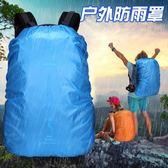 戶外登山雙肩包防雨罩騎行防臟書包防水套35-70升內學生背包防塵