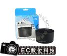 【EC數位】JJC nikon HB-57 HB57 AF-S DX 55-300mm f/4.5-5.6G 遮光罩