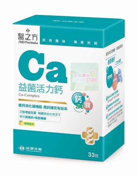 【醫之方】Ca益菌活力鈣 33包/盒